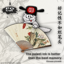The palest ink is better than the best memory. | 好记性不如烂笔头