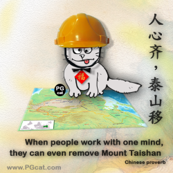 When people work with one mind, they can even remove Mount Taishan | 人心齐,泰山移