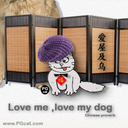 Love me ,love my dog | 爱屋及乌