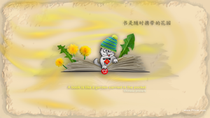 A book is like a garden carried in the pocket. | 书是随时携带的花园